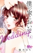 僕の家においで Wedding 6 マーガレットコミックス