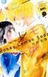 ハニーレモンソーダ 12 りぼんマスコットコミックス