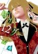 賭ケグルイ 12 ガンガンコミックスJOKER