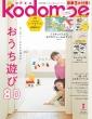 kodomoe (コドモエ)2020年 2月号【付録:「ノラネコぐんだん おあそびブック】