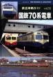 鉄道車輌ガイド Vol.31 国鉄70系電車 ネコムック