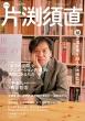 片渕須直 文藝別冊【『この世界の(さらにいくつもの)片隅に』が公開になる片渕須直監督、初の総特集】