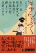 まんぷく 〈料理〉時代小説傑作選 PHP文芸文庫