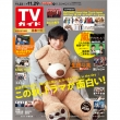 TVガイド宮城・福島版 2019年 11月 29日号
