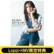 北川景子オフィシャルカレンダー 2020 (ポスターカレンダー)【Loppi・HMV限定特典付】
