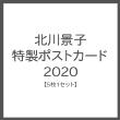 北川景子 特製ポストカード 2020 【5枚1セット】
