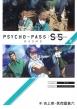 PSYCHO-PASS サイコパス Sinners of the System上