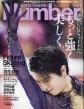 Sports Graphic Number (スポーツ・グラフィック ナンバー)2019年 12月 12日号【フィギュアスケート特集:氷上の革命家たち。】