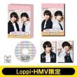 【Loppi・HMV限定】オールナイトニッポンi 太田基裕と崎山つばさのおしゃべやDVD2