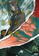 ロード・エルメロイII世の事件簿 7 「case.アトラスの契約 下」 角川文庫