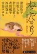 ねこだまり 猫時代小説傑作選 Php文芸文庫