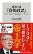 座右の書 『貞観政要』 中国古典に学ぶ「世界最高のリーダー論」 角川新書
