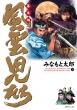風雲児たち 幕末編 33 SPコミックス