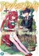 アサシンズプライド Secret Garden 2 富士見ファンタジア文庫