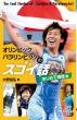 オリンピック・パラリンピックのスゴイ話 はじめて物語編 ポプラポケット文庫ノンフィクション