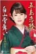 五島恋椿/白山雪舞い (カセット)