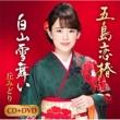 五島恋椿/白山雪舞い 【DVD付き】