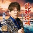 龍神海峡 (+DVD)