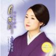 月夜川 (+DVD)