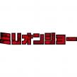 「ミリオンジョー」Blu-ray BOX