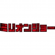 「ミリオンジョー」DVD BOX