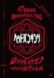 コドモドラゴン47都道府県Oneman Tour『「ヘッドバンギング」〜2019.07.27 マイナビBLITZ赤坂〜』 【初回限定盤】