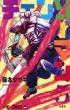 チェンソーマン 5 ジャンプコミックス
