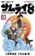サムライ8 八丸伝3 ジャンプコミックス