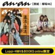 《Loppi・HMV&BOOKS online限定特典B(渡辺梨加・原田葵・上村莉菜)》anan 2019年 12月 11日号【表紙:欅坂46】