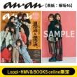 《Loppi・HMV&BOOKS online限定特典C(菅井友香・守屋茜)》anan 2019年 12月 11日号【表紙:欅坂46】