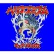 ハリネズミズム 【完全生産限定盤】(CD+2DVD)