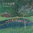 Inochi No Uta (Special Edition)