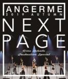 アンジュルム 2019秋「Next Page」〜勝田里奈卒業スペシャル〜 (Blu-ray)