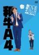 和牛のA4ランクを召し上がれ Vol.2