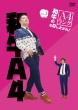 和牛のA4ランクを召し上がれ Vol.3