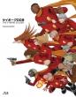 「サイボーグ009 THE CYBORG SOLDIER」Complete BD-BOX【期間限定生産盤】
