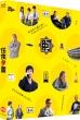 任侠学園 (特装限定版)【Blu-ray】