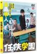 任侠学園【DVD】