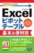 今すぐ使えるかんたんmini Excelピボットテーブル 基本&便利技 [2019/2016/2013/Office 365対応版]