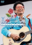 サマーピクニック 〜さよなら、またね〜 (DVD)
