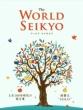The WORLD SEIKYO 2020年春号 【※発売日以降のお届けとなります】