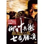 柳生十兵衛 七番勝負 島原の乱(新価格)DVD 全2枚