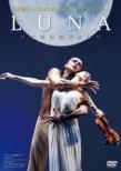 Luna 〜千年の恋がたり〜 Concert Tour With ルジマトフ