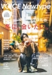 VOICE Newtype No.074 カドカワムック