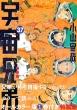 宇宙兄弟 37 オールカラー版1巻付き特装版 プレミアムKC