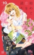 初めて恋をした日に読む話 10 マーガレットコミックス