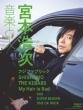 音楽と人 2020年 3月号 【表紙:宮本浩次】