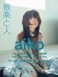 音楽と人 2020年 4月号 【表紙:aiko】