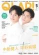 QLAP! (クラップ)2020年 5月号 【表紙:中島健人(Sexy Zone)×平野紫耀(King & Prince)】