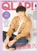 QLAP! (クラップ)2020年 6月号 【表紙:増田貴久(NEWS)】